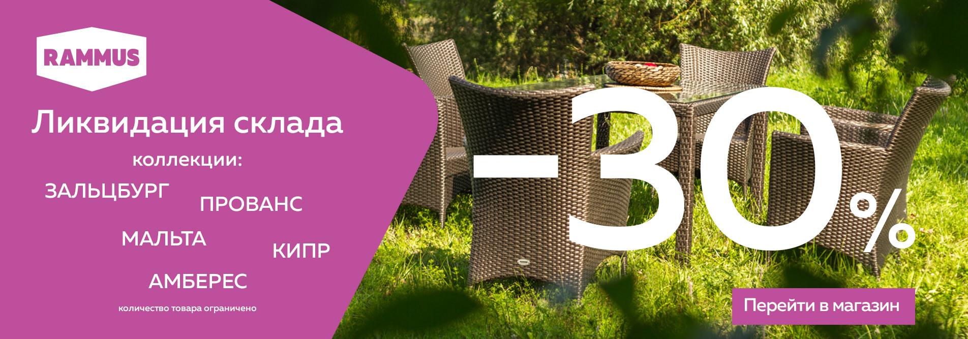 плетеная мебель по оптовым ценам, скидка 30% фото