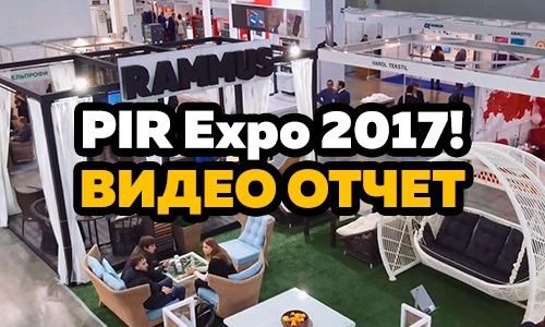 видео отчет с выставки пир экспо 2017 от фабрики плетеной мебели из экоротанга RAMMUS