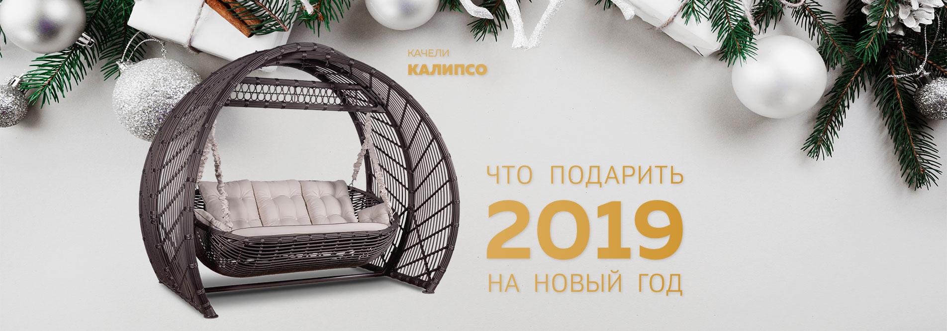 Качели Калипсо -новогодняя распродажа, фото