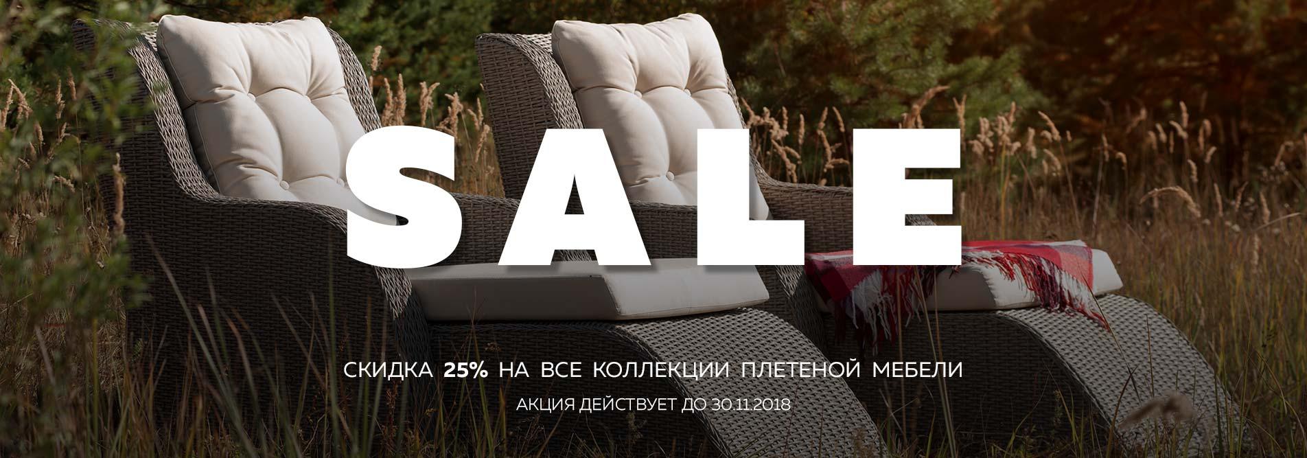распродажа мебели, фото