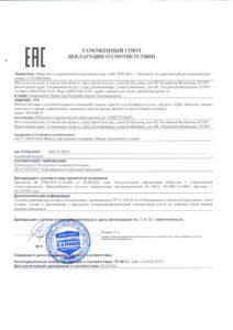 deklaratsiya-sootvetstviya