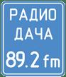 rammus-i-radio-dacha2