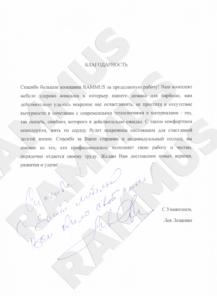 отзывы о фабрике rammus лев лещенко