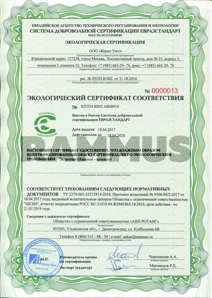 сертификат экологической безопасности на экоротанг ульяновского производства rammus