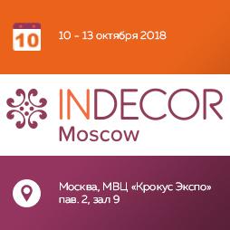 Индекор Moscow 2018 фото