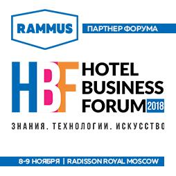 форум отельеров HBF 2018 фото