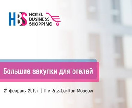 RAMMUS на Hotel Business Shopping 2019 фото