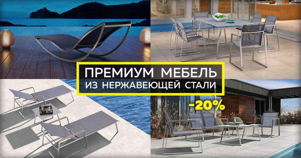 распродажа мебели со скидкой 20% фото