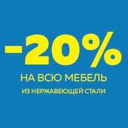 мебель со скидкой 20% фото