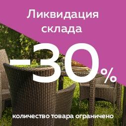 скидка, акция, распродажа плетеной мебели -30% фото