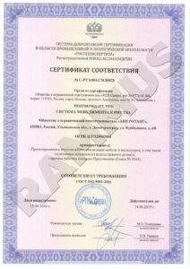ISO-9001-2011-АВП-РОТАНГ-1