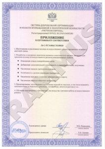 ISO-9001-2011-АВП-РОТАНГ-2