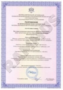 ISO-9001-2011-АВП-РОТАНГ-3