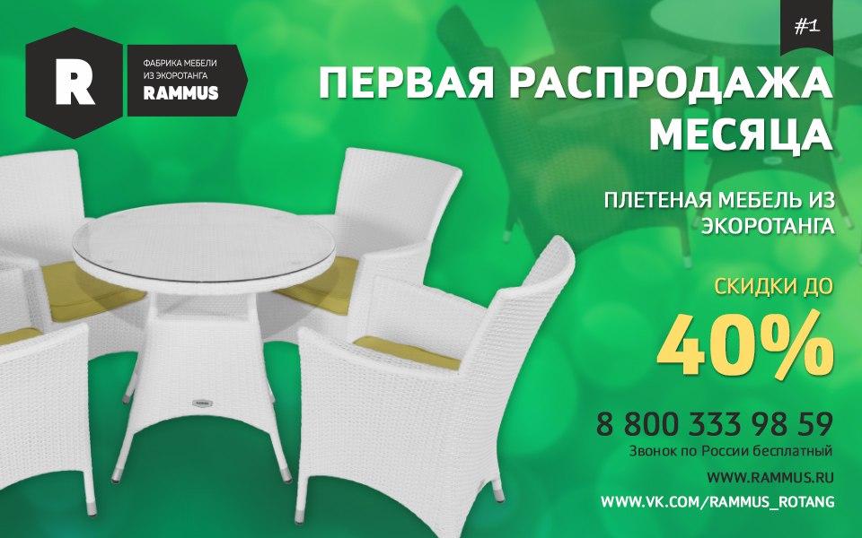распродажа мебели из искусственного ротанга